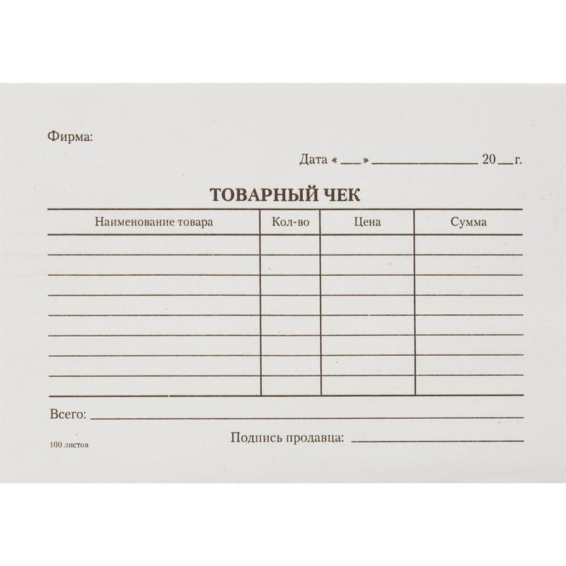 Сопутствующие товары Бланк «Товарный чек» 100 листов, шт